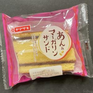 ヤマザキの『あん&マーガリンサンド』やわらかスポンジ生地にこしあんで美味しい!