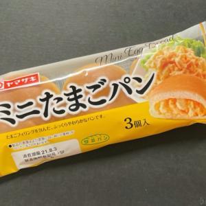 ヤマザキの『ミニたまごパン(3個入)』が甘いタマゴたっぷりで超おいしい!