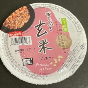 幸南食糧の『金のいぶき 玄米ごはん』がパックご飯で玄米の甘みが詰まって超おいしい!
