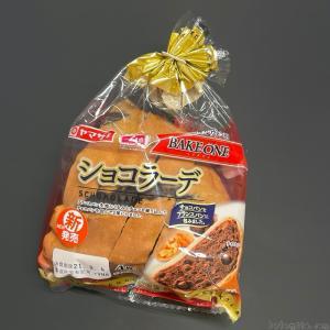 ヤマザキの『ショコラーデ』がフランスパンの中にチョコパンで超おいしい!