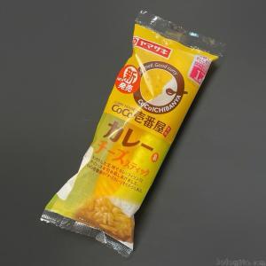 ヤマザキの『カレー&チーズスティック(CoCo壱番屋監修)』がモチモチ生地にピリ辛カレーで超おいしい!