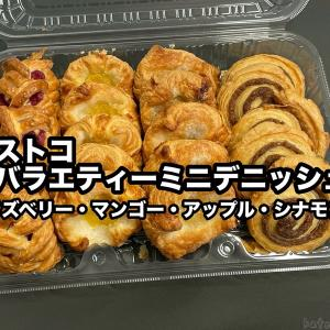 コストコの『バラエティーミニデニッシュ』がラズベリー・マンゴー・アップル・シナモンで超おいしい!