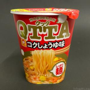 マルちゃんの『QTTA コクしょうゆ味』醤油スープに肉とエビで超おいしい!
