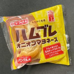 ヤマザキの『ハムブレ(オニオンマヨネーズ)』ハムと玉葱マヨネーズで超おいしい!