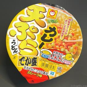 マルちゃんの『カレー天ぷらうどん でか盛』サクサク天ぷらとボリューム感で超おいしい!