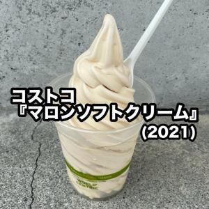 コストコの『マロンソフトクリーム(2021)』が今年も登場で超おいしい!