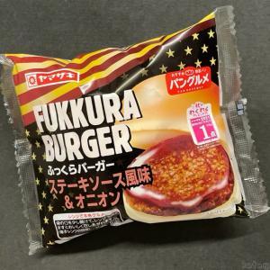 ヤマザキの『ふっくらバーガー(ステーキソース風味&オニオン)』コショウの辛さがあるソースで超おいしい!