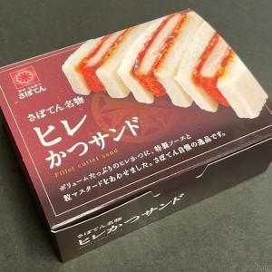 とんかつ新宿さぼてんの『ヒレかつサンド』がソースとマスタードで超おいしい!