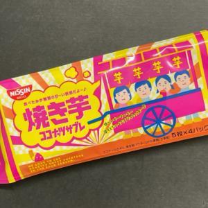 日清シスコの『ココナッツサブレ(焼き芋)』がサツマイモの味で超おいしい!