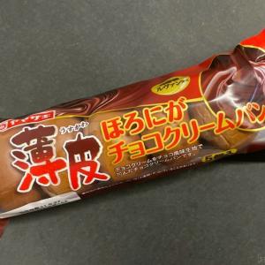 ヤマザキの『薄皮ほろにがチョコクリームパン』がチョコ生地にチョコクリームで超おいしい!