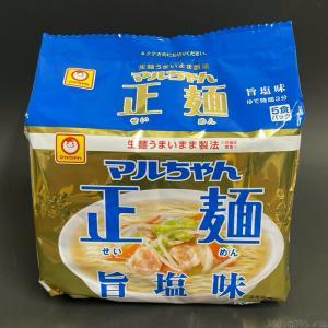 東洋水産の『マルちゃん正麺 旨塩味 5食パック』がウマイ麺に塩味スープで超おいしい!