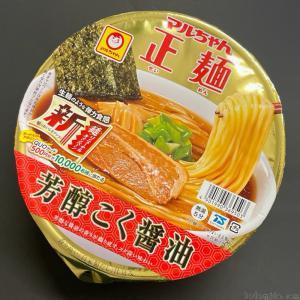 東洋水産の『マルちゃん正麺 カップ 芳醇こく醤油』が美味しい醤油ラーメン!