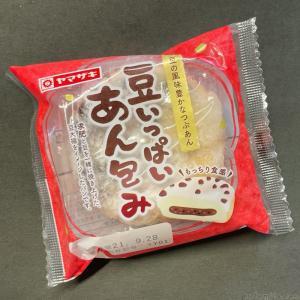 ヤマザキの『豆いっぱい あん包み』がつぶあんと求肥で超おいしい!