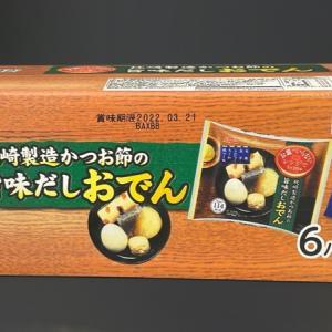 コストコで『ニッスイ お皿のいらない 枕崎製造かつお節の旨味だしおでん(6パック)』が常温保存で美味しい!