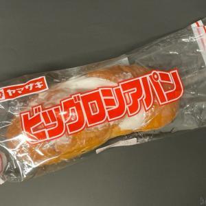 ヤマザキの『ビッグロシアパン』が1000キロカロリー超えのパンで美味しい!