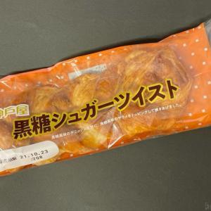 神戸屋の『黒糖シュガーツイスト』がずっしり食感のデニッシュで超おいしい!