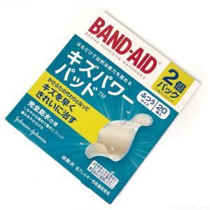 コストコの『バンドエイド キズパワーパッド ふつうサイズ 2個パック』がお得でイイ!