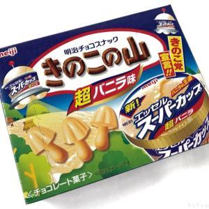 明治の『きのこの山エッセルスーパーカップ超バニラ味』がアイスの味!