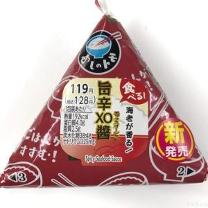 おにぎり『海老が香る!旨辛XO醤』がニンニク風味にエビの味でガッツリ!