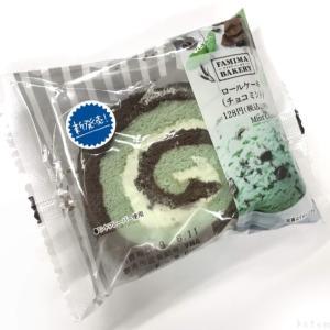 ファミマの『ロールケーキ(チョコミント)』が爽やかで美味しい!