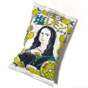 オーサムストアの『微笑み塩レモンおかき』がサクサク超おいしい!