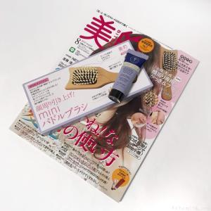 美的(BITEKI) 2019年8月号の付録『「小顔」形成!顔周り専用!かっさ&ブラシ』を買いました!