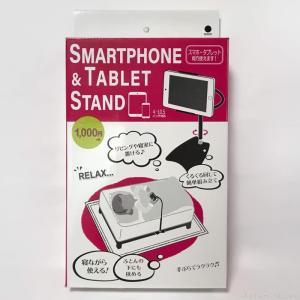 3COINSのベッド用アーム『スマートフォン&タブレット スタンド』が寝ながら動画を見るのに便利!