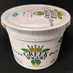 コストコの『アテナ グラスフェッド ギリシャヨーグルト 脂肪0%』がたっぷり美味しい!