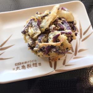 丸亀製麺の『イモイモのかき揚げ(悪魔のかき揚げ)』が紫芋の甘みで超おいしい!