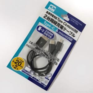100均の『急速充電対応Type-C&microB2台同時充電ケーブル』が斬新な組み合わせで便利!
