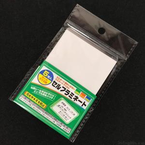 100均の『セルフラミネート カードサイズ用(5枚入)』が機械なしの粘着シールで便利!