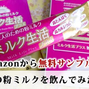 【大人のための粉ミルク】ミルク生活がAmazonから無料サンプルで届いたので飲んでみました