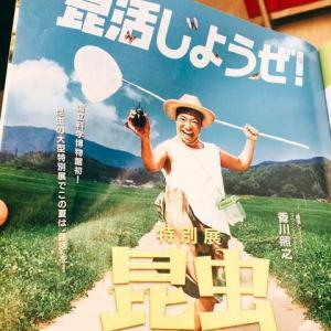 【2019年昆虫展 新着情報】香川照之がすすめる「大人の昆活」開催情報