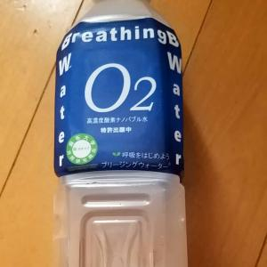 高濃度酸素ナノバブル水 ブリージングウォーター