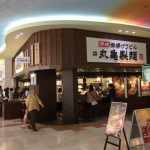 久し振りに、丸亀製麺 アリオ上田店♪(上田市)