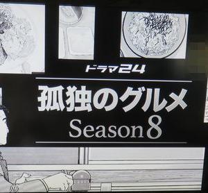 孤独のグルメ シーズン8が始まりました♪