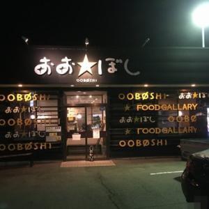 久し振りに、おお☆ぼし 上田本店♪(上田市)