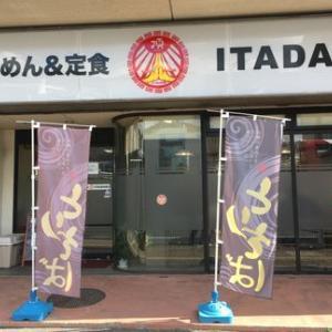 らーめん&定食 頂(長野市)