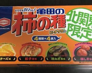 亀田の柿の種 北関東限定
