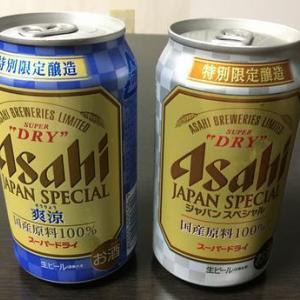 アサヒ スーパードライ ジャパンスペシャル 特別限定醸造
