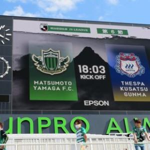 松本山雅FC、今季ホーム初勝利!(J2 第6節 ザスパクサツ群馬戦)
