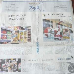 新聞で、スポーツマンガが特集されてました♪