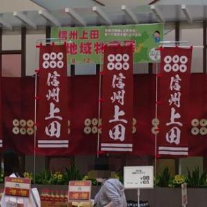 信州上田 地域物産展