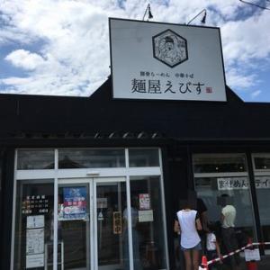 麺屋 えびす(佐久市)