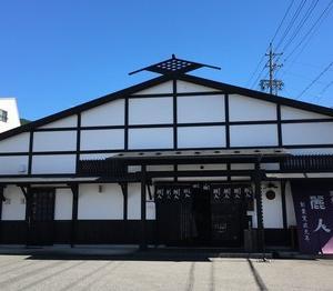 麗人酒造(諏訪市)