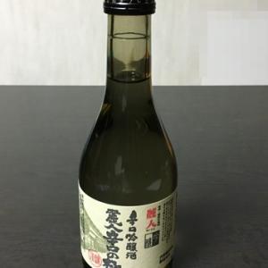 麗人酒造の日本酒を飲んでみました♪