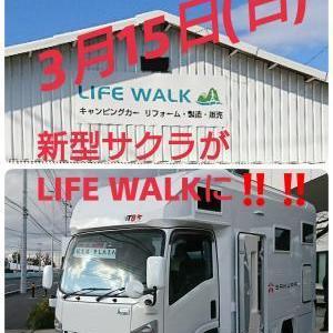 新型サクラ 西日本初上陸!!