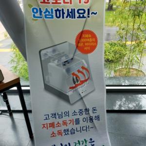 ソウル市庁で発見した紙幣消毒機