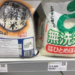 ヴィンマートで日本産無洗米発見