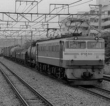 貨物列車の記憶